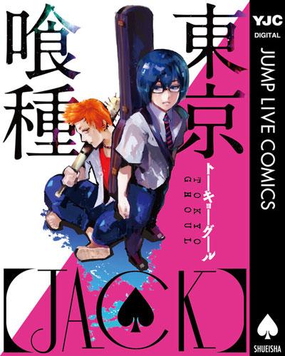 東京喰種JACKの表紙
